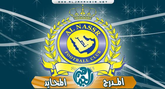 النصر يطلب نقل مباراة الاحساء في إياب كاس الأبطال لملعب أخر
