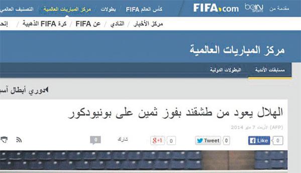 Photo of FIFA : الزعيم عاد بفوز ثمين