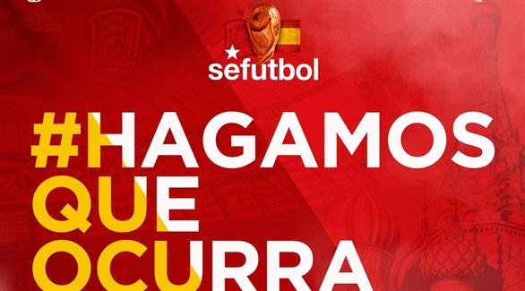 منتخب إسبانيا يحدد شعاره في كأس العالم