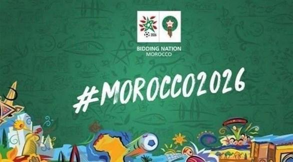 تفاؤل مغربي قبل ساعات من إختيار مقر مونديال 2026