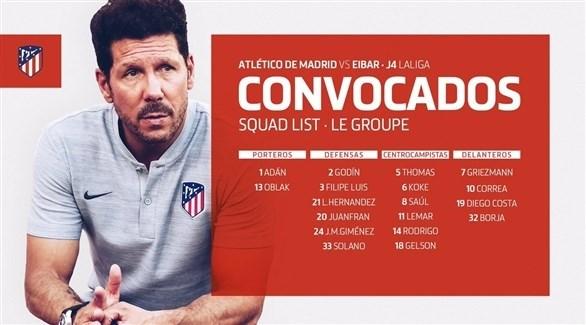 هؤلاء اللاعبون خارج قائمة أتلتيكو مدريد لمواجهة إيبار