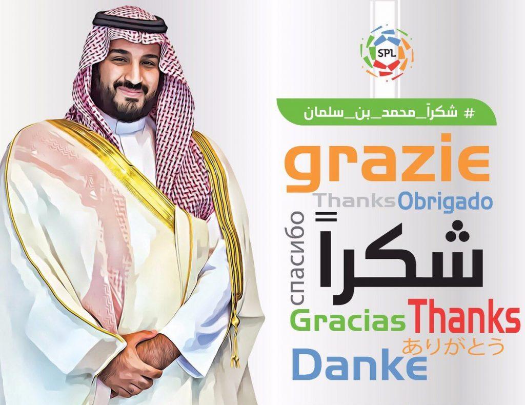 آل الشيخ: الدوري السعودي وصل إلى التصنيف السادس عالمياً