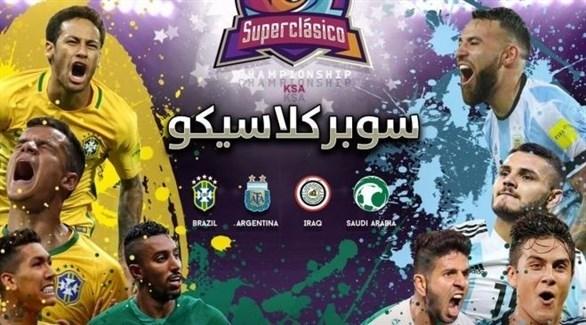 سوبر كلاسيكو يعيد أجواء كأس القارات إلى السعودية