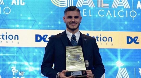 إيكاردي أفضل لاعب في إيطاليا عام 2018