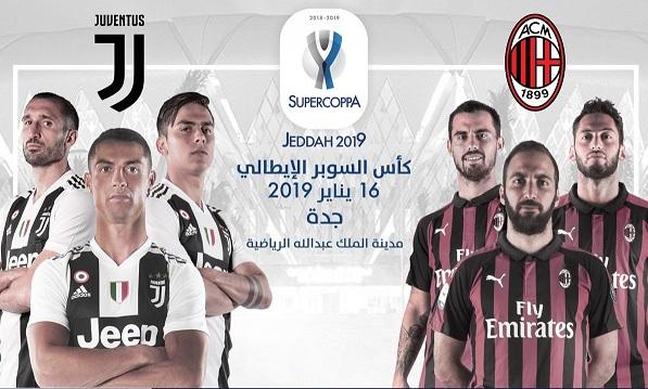 هيئة الرياضة تعلن إطلاق تذاكر كأس السوبر الإيطالي
