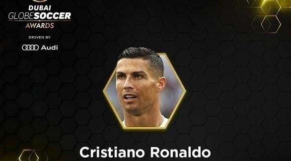 رونالدو يفوز بجائزة غلوب سوكر كأفضل لاعب في 2018