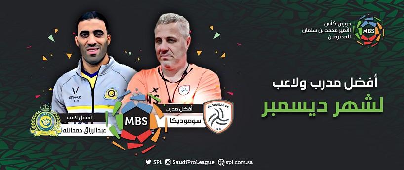 مدرب الشباب ومهاجم النصر نجوم الدوري لشهر ديسمبر
