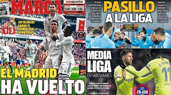 """""""ديربي الفار"""" يتصدر عناوين الصحافة الإسبانية"""
