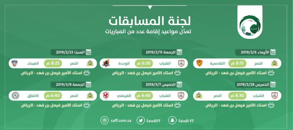 المسابقات تُعدل مباريات للنصر والشباب بعد جاهزية استاد الأمير فيصل بن فهد