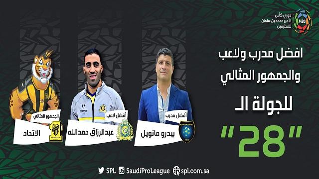 بيدرو وحمد الله نجوم الجولة .. وجمهور الاتحاد مثالي