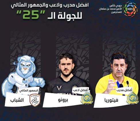 ثنائي نصراوي وجمهور الشباب الأفضل في الجولة 25