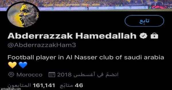 مهاجم النصر يغلق حسابه في تويتر بعد الخسارة من الاتحاد