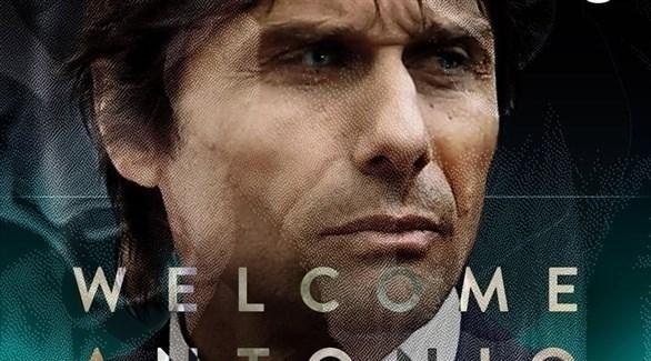 رسمياً .. إنتر ميلان يتعاقد مع الإيطالي كونتي