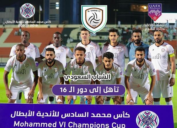 تأهل الشباب إلى دور الـ 16 لكأس محمد السادس للأندية