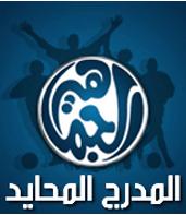 صحيفة الجماهير الإلكترونية - أول صحيفة إلكترونية رياضية سعودية .