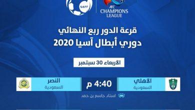 Photo of كلاسيكو ناري بين النصر والأهلي في دوري أبطال آسيا