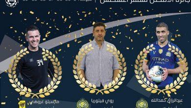 Photo of ثنائي النصر وحارس الاتحاد الأفضل في شهر أغسطس