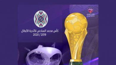 Photo of استئناف منافسات بطولة كأس محمد السادس للأندية الأبطال