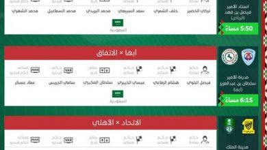 Photo of تعرف على حكام مباريات اليوم في الدوري السعودي