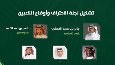 Photo of إعادة تشكيل لجنة الاحتراف برئاسة جابر الجهني
